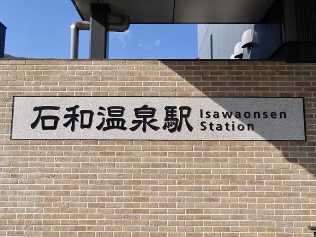 石和温泉駅 Isawa-Onsen Sta.