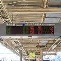 JR東日本 石和温泉駅の発車標