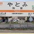 弥富駅 Yatomi Sta.