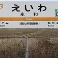 永和駅 Eiwa Sta.