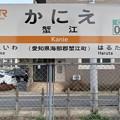 蟹江駅 Kanie Sta.