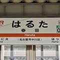 春田駅 Haruta Sta.