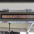 JR東海 蟹江駅の列車接近表示器