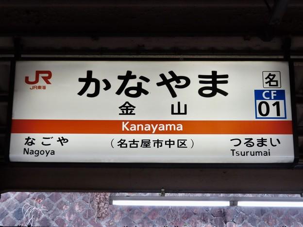 金山駅 Kanayama Sta.