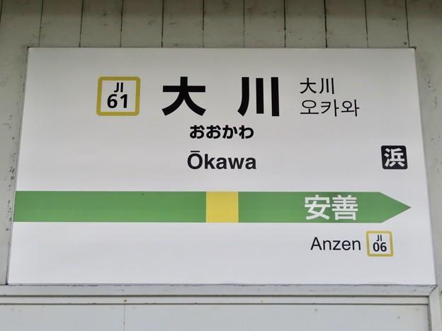大川駅 Okawa Sta.