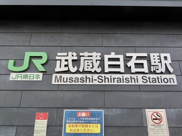 武蔵白石駅 Musashi-Shiraishi Sta.