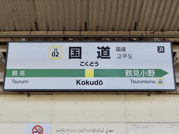国道駅 Kokudo Sta.