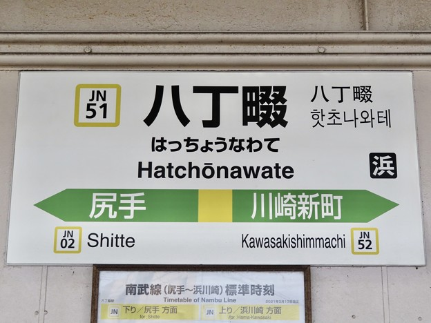 八丁畷駅 Hatchonawate Sta.