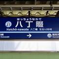 八丁畷駅 Hatcho-nawate Sta.