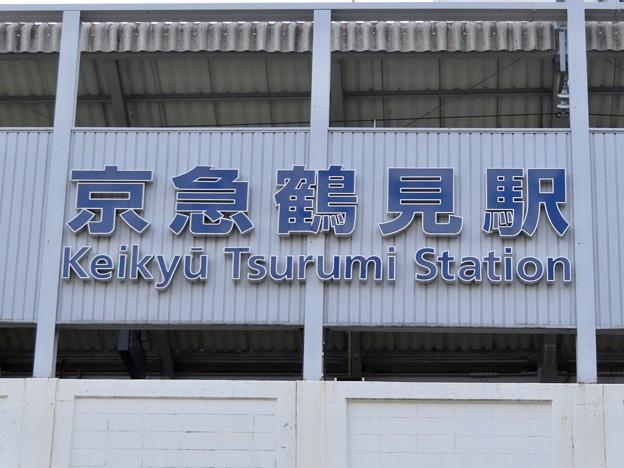 京急鶴見駅 Keikyu Tsurumi Sta.