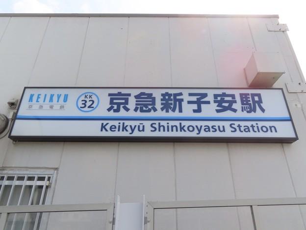京急新子安駅 Keikyu Shinkoyasu Sta.