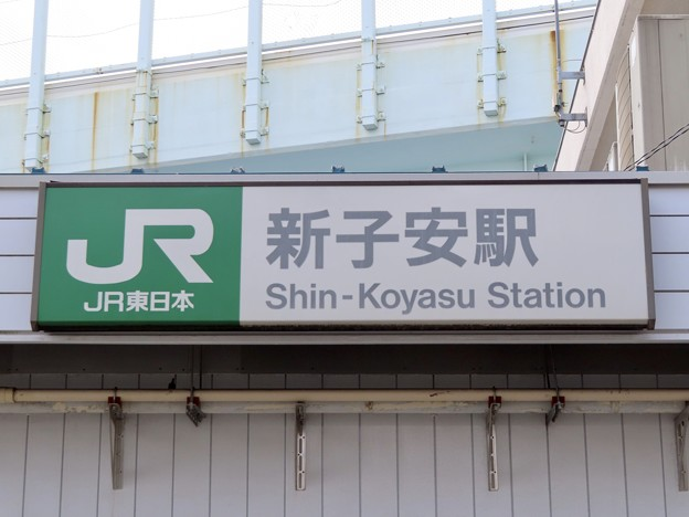新子安駅 Shin-Koyasu Sta.