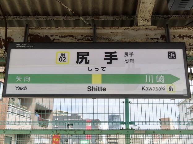 尻手駅 Shitte Sta.