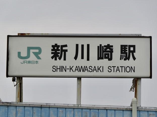 新川崎駅 Shin-Kawasaki Sta.