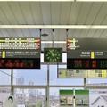 JR東日本 鹿島田駅の発車標