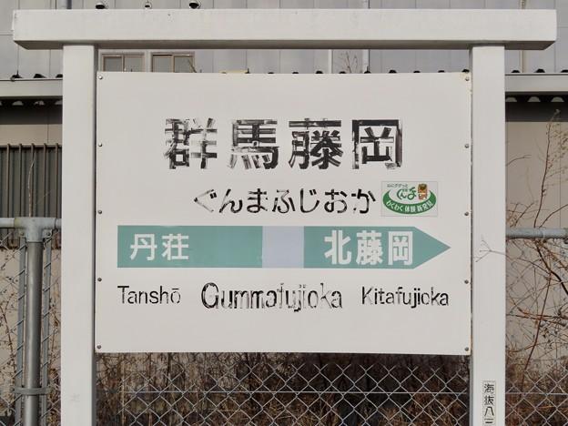 群馬藤岡駅 Gumma-Fujioka Sta.