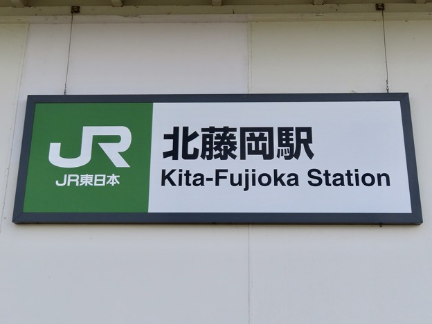 北藤岡駅 Kita-Fujioka Sta.