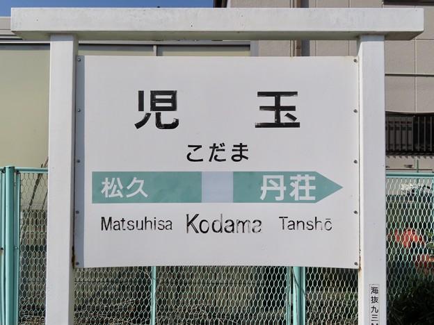 児玉駅 Kodama Sta.