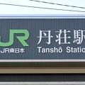 丹荘駅 Tansho Sta.
