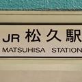 松久駅 Matsuhisa Sta.