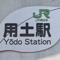 用土駅 Yodo Sta.