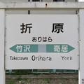 折原駅 Orihara Sta.