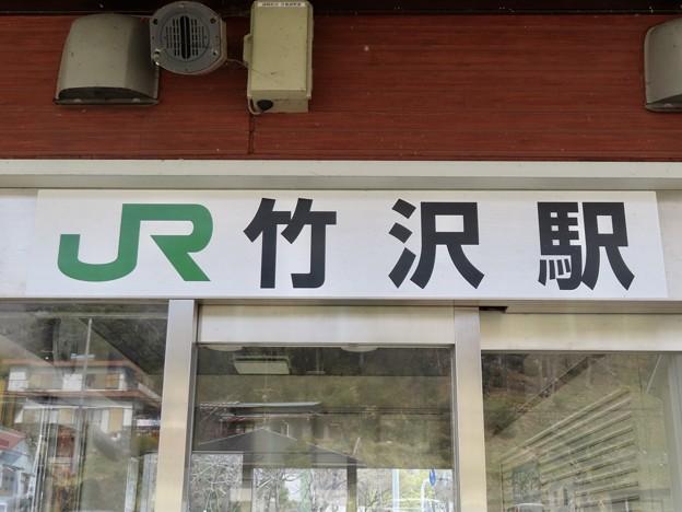 竹沢駅 Takezawa Sta.