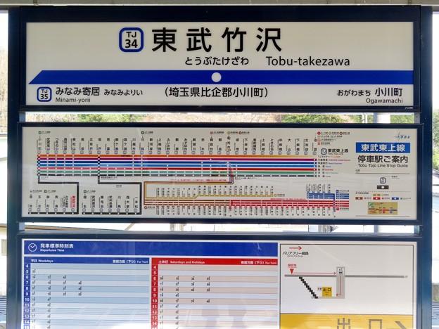 東武竹沢駅 Tobu-takezawa Sta.