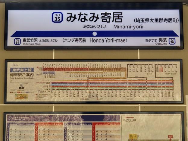 みなみ寄居駅 Minami-yorii Sta.