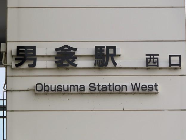 男衾駅 Obusuma Sta.