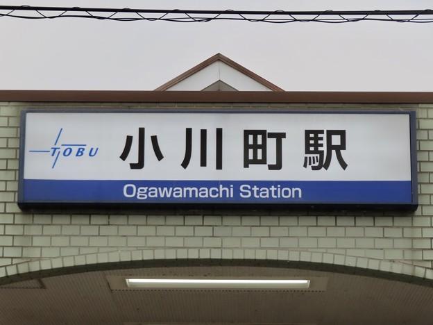 小川町駅 Ogawamachi Sta.
