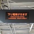 東武鉄道 みなみ寄居駅の列車接近表示器
