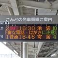 東武鉄道 小川町駅の発車標