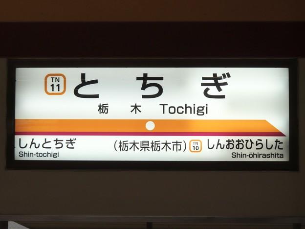 栃木駅 Tochigi Sta.