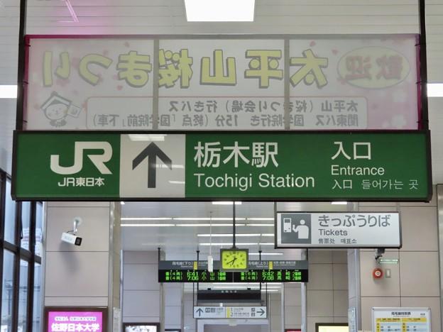 栃木駅 Tochigi Sta