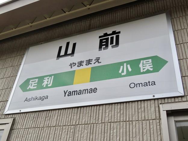 山前駅 Yamamae Sta.