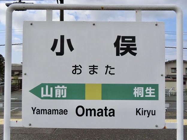小俣駅 Omata Sta.