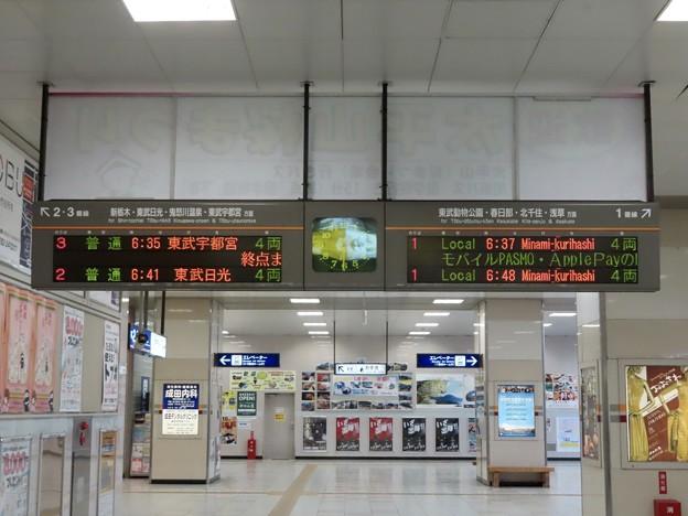 東武鉄道 栃木駅の発車標