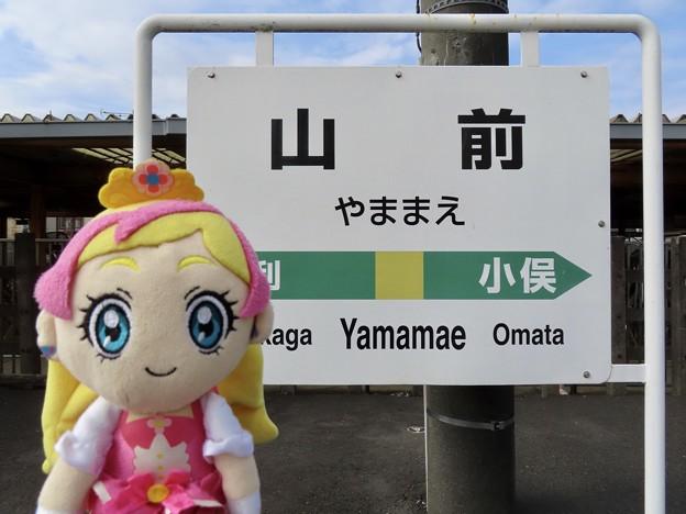 キュアフローラ×山前駅