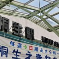 桐生駅 Kiryu Sta.