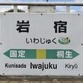 岩宿駅 Iwajuku Sta.