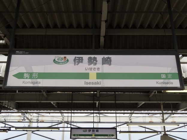 伊勢崎駅 Isesaki Sta.