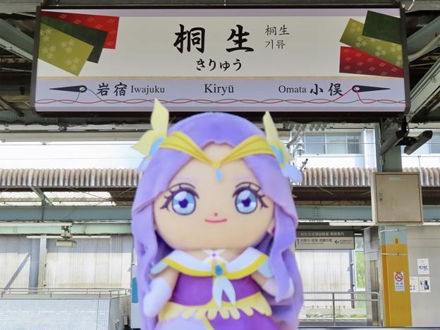 キュアアース×桐生駅