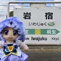 キュアフォーチュン×岩宿駅