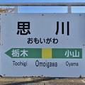 思川駅 Omoigawa Sta.