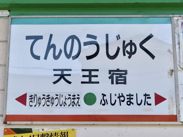 天王宿駅 TENNOJUKU Sta.