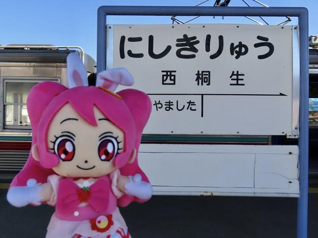 キュアホイップ×西桐生駅