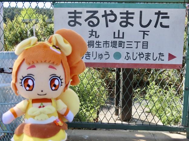 キュアカスタード×丸山下駅
