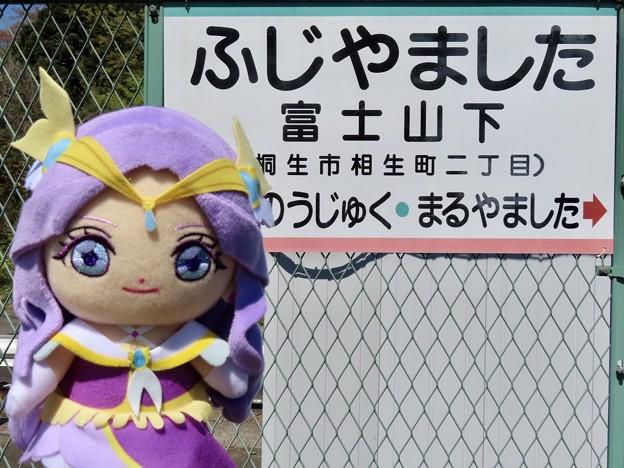 キュアアース×富士山下駅
