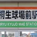 桐生球場前駅 KIRYU KYUJO MAE Sta.